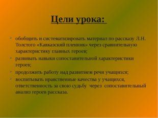 Цели урока: обобщить и систематизировать материал по рассказу Л.Н. Толстого