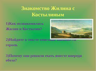 Знакомство Жилина с Костылиным 1)Как познакомились Жилин и Костылин? 2)Найдит