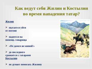 Как ведут себя Жилин и Костылин во время нападения татар?  Жилин пытается уй