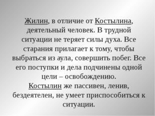 Жилин, в отличие от Костылина, деятельный человек. В трудной ситуации не тер
