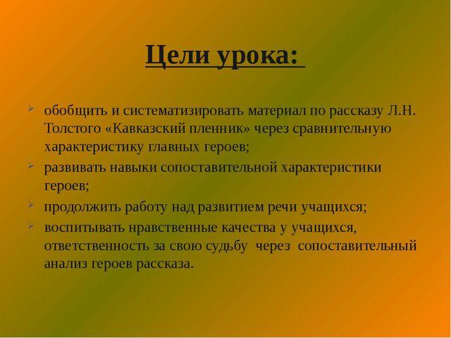 Цели урока: обобщить и систематизировать материал по рассказу Л.Н. Толстого...