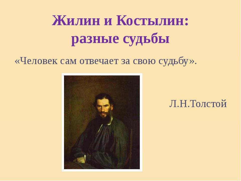 Жилин и Костылин: разные судьбы «Человек сам отвечает за свою судьбу». Л.Н.То...