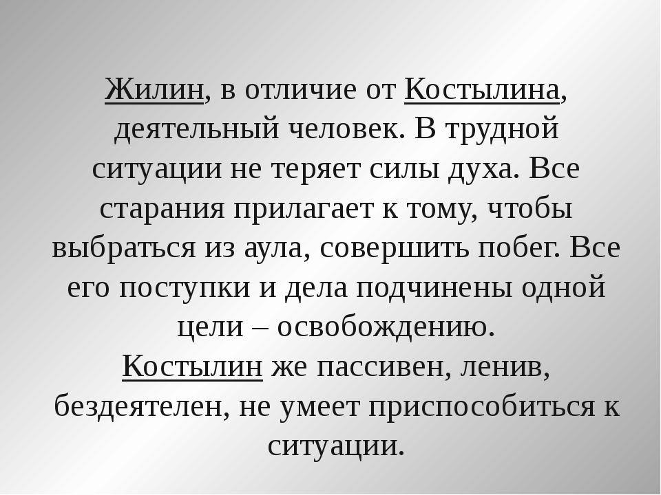 Жилин, в отличие от Костылина, деятельный человек. В трудной ситуации не тер...