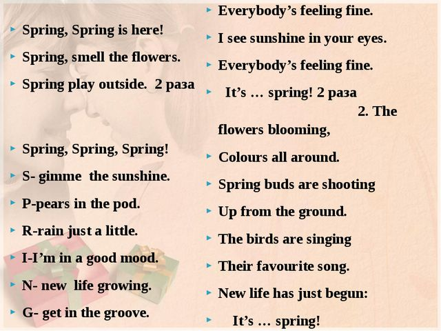 Spring, Spring is here! Spring, smell the flowers. Spring play outside. 2 ра...