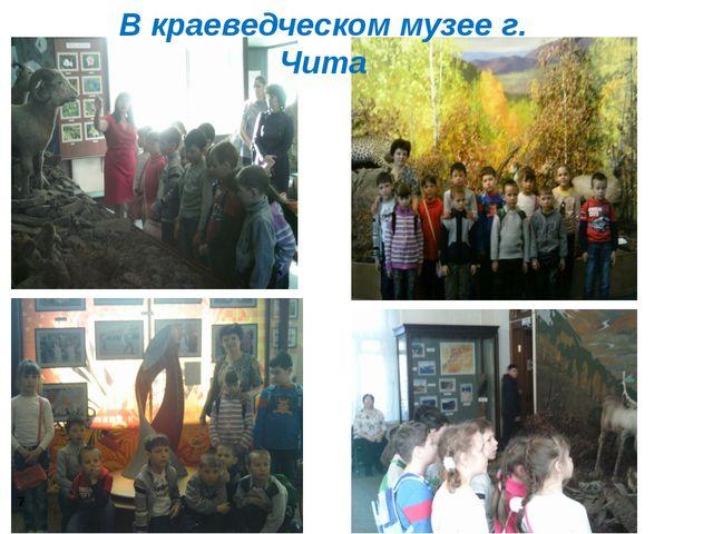 В краеведческом музее г. Чита *