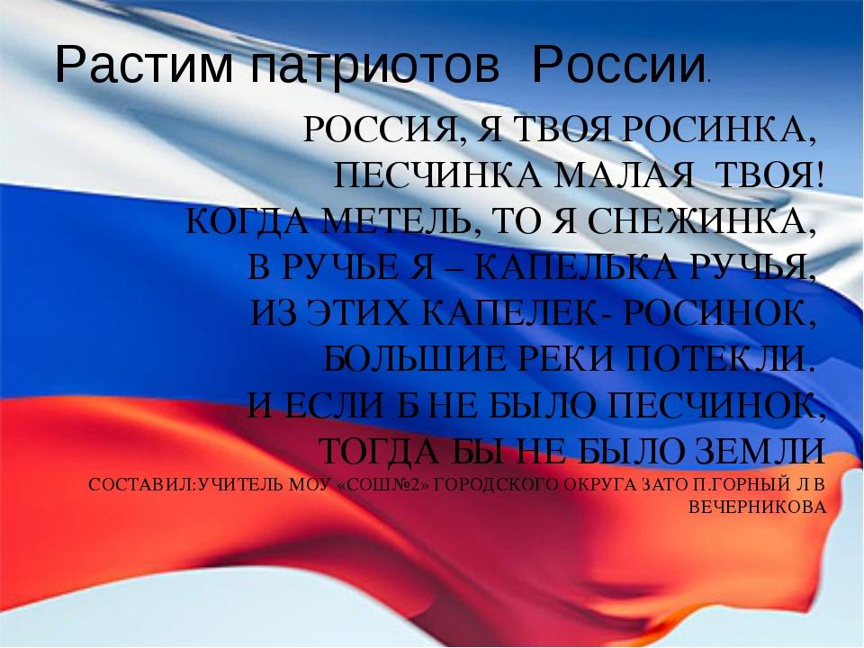 Растим патриотов России. РОССИЯ, Я ТВОЯ РОСИНКА, ПЕСЧИНКА МАЛАЯ ТВОЯ! КОГДА М...