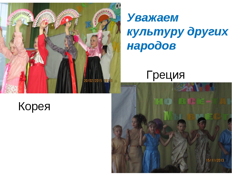 Уважаем культуру других народов Греция Корея