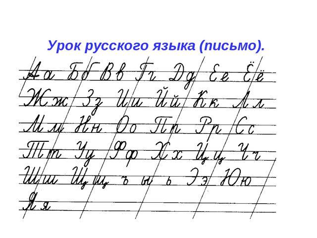 Урок русского языка (письмо).
