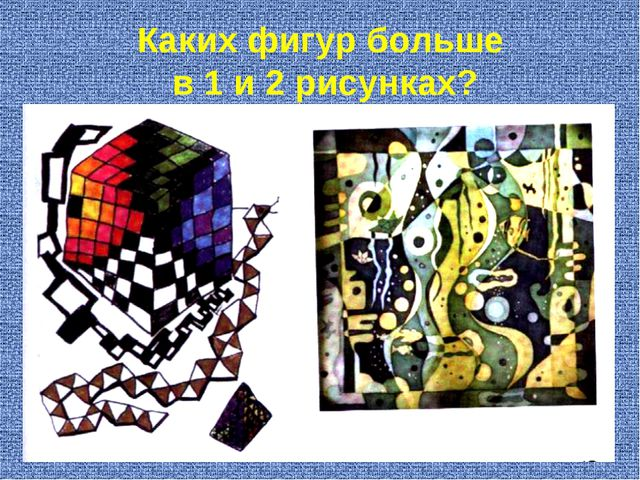 Каких фигур больше в 1 и 2 рисунках?