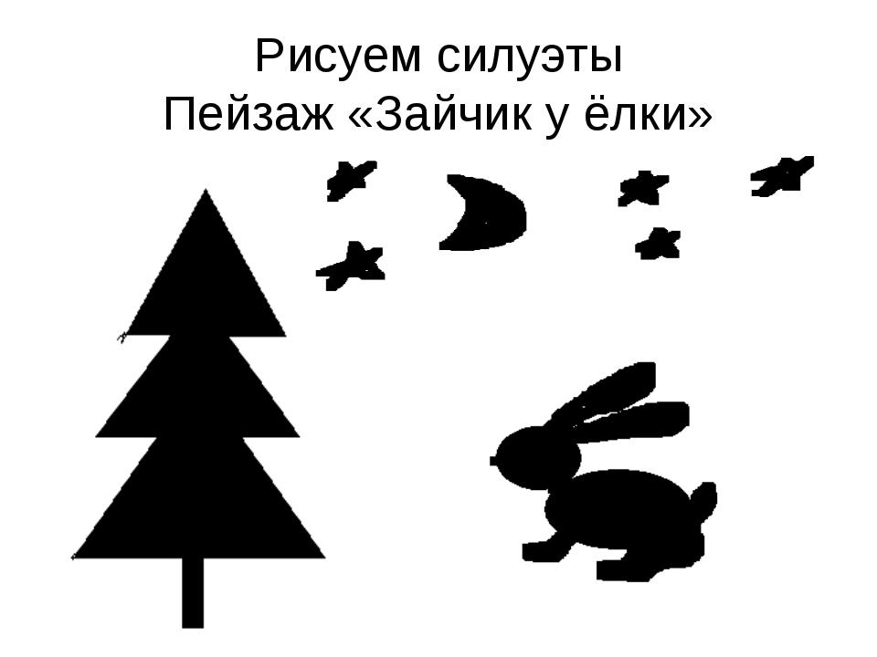 Рисуем силуэты Пейзаж «Зайчик у ёлки»