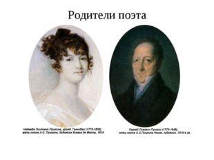 Родители поэта