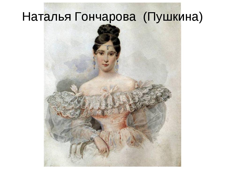 Наталья Гончарова (Пушкина)