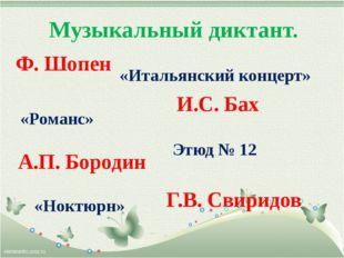 Музыкальный диктант. Ф. Шопен Этюд № 12 И.С. Бах «Итальянский концерт» Г.В. С