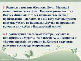3. Родился в имении Желязова Воля. Музыкой начал заниматься с 6 лет. Первым у
