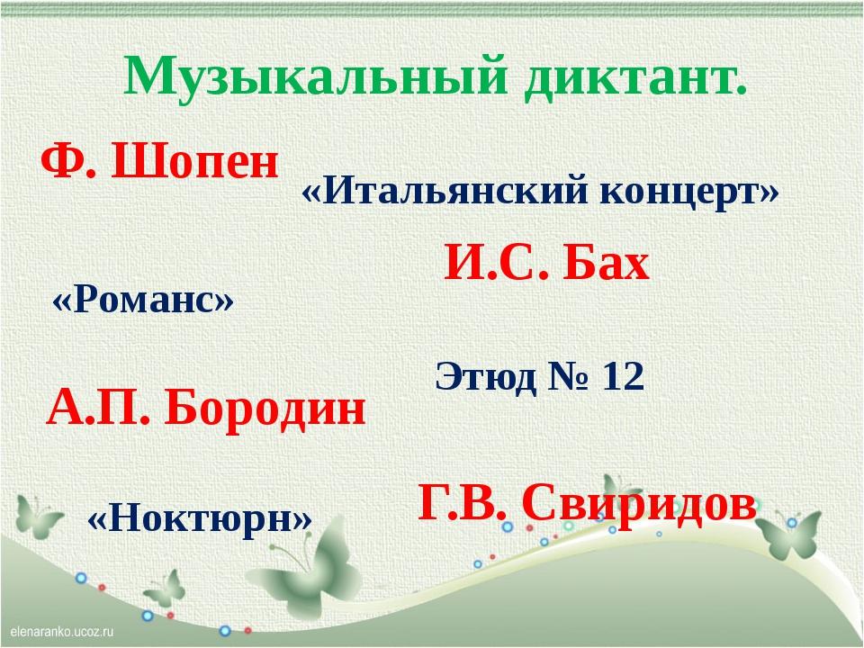 Музыкальный диктант. Ф. Шопен Этюд № 12 И.С. Бах «Итальянский концерт» Г.В. С...