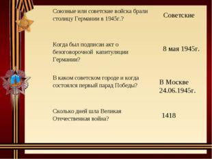 Советские 8 мая 1945г. В Москве 24.06.1945г. 1418 Союзные или советские войс