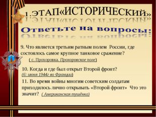 9. Что является третьим ратным полем России, где состоялось самое крупное тан