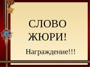 СЛОВО ЖЮРИ! Награждение!!!