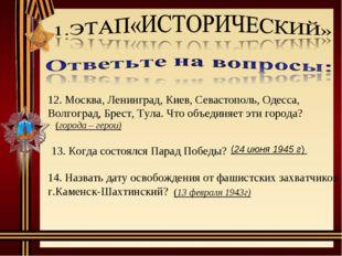12. Москва, Ленинград, Киев, Севастополь, Одесса, Волгоград, Брест, Тула. Что