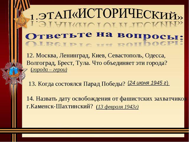 12. Москва, Ленинград, Киев, Севастополь, Одесса, Волгоград, Брест, Тула. Что...