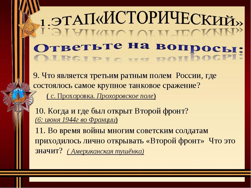 9. Что является третьим ратным полем России, где состоялось самое крупное тан...