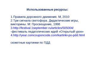 Использованные ресурсы: Правила дорожного движения. М, 2010 Три сигнала свето
