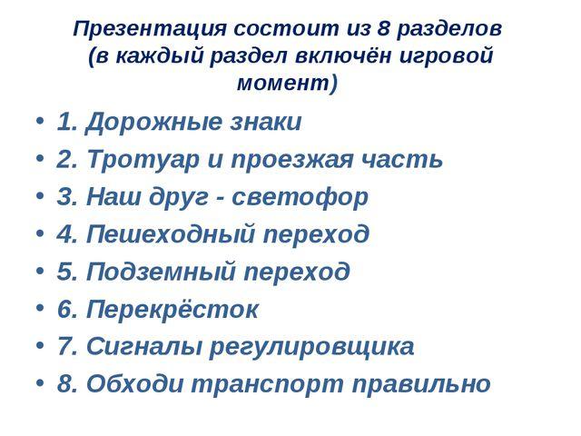 Презентация состоит из 8 разделов (в каждый раздел включён игровой момент) 1....