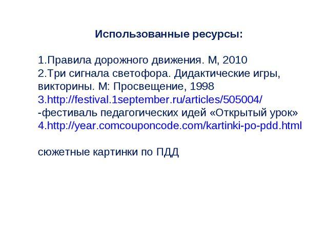 Использованные ресурсы: Правила дорожного движения. М, 2010 Три сигнала свето...