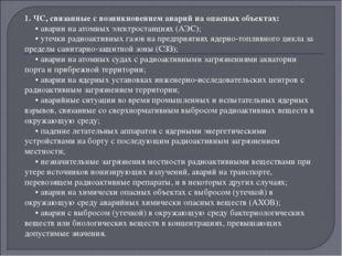 1. ЧС, связанные с возникновением аварий на опасных объектах: • аварии на ато