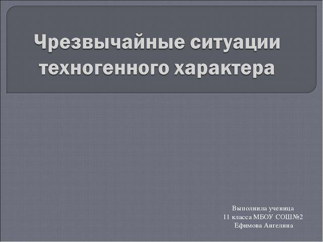 Выполнила ученица 11 класса МБОУ СОШ№2 Ефимова Ангелина