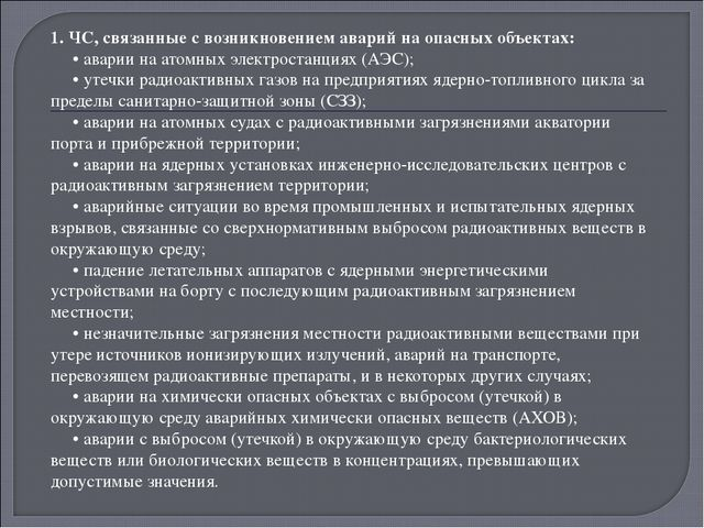 1. ЧС, связанные с возникновением аварий на опасных объектах: • аварии на ато...