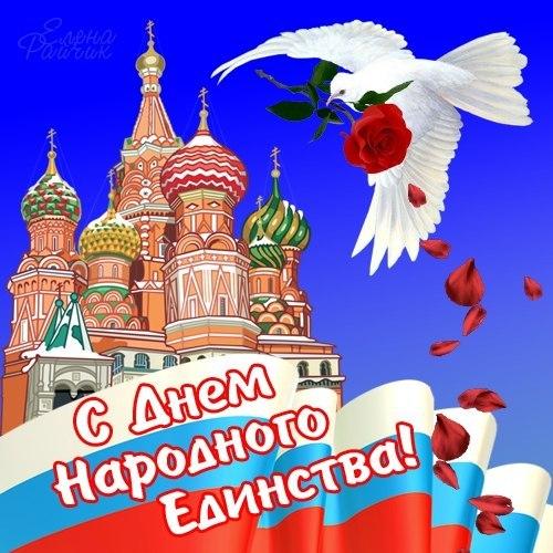 H:\День_народного_единства\d181-d0bfd180d0b0d0b7d0b4d0bdd0b8d0bad0bed0bc.jpg