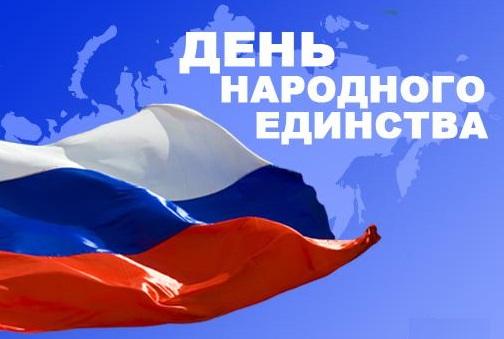 H:\День_народного_единства\den_rossii.jpg