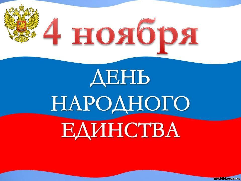 H:\День_народного_единства\prezentacija_ko_dnju_edinstva.jpg