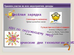 Приняли участие во всех мероприятиях декады Весёлая зарядка Олимпиада по мате