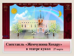 Спектакль «Жемчужина Кохару» в театре кукол 27 марта