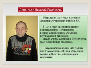 Дементьев Николай Романович Родился в 1927 году в деревне Люквыр Игринского р