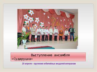 Выступление ансамбля «Сударушка» 20 апреля – вручение юбилейных медалей вете