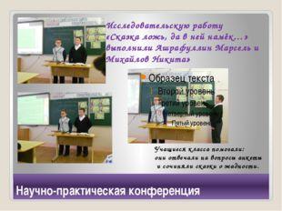 Научно-практическая конференция Исследовательскую работу «Сказка ложь, да в н
