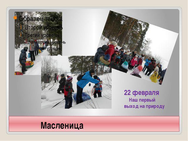 Масленица 22 февраля Наш первый выход на природу