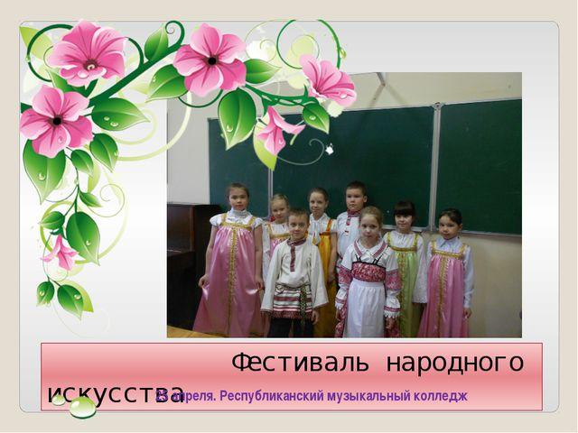 Фестиваль народного искусства 25 апреля. Республиканский музыкальный колледж
