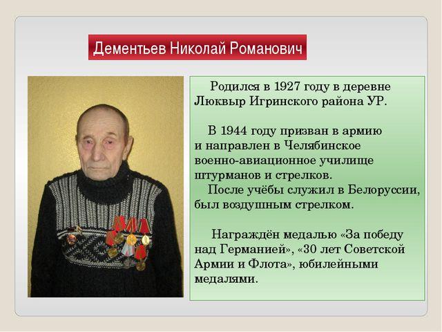 Дементьев Николай Романович Родился в 1927 году в деревне Люквыр Игринского р...
