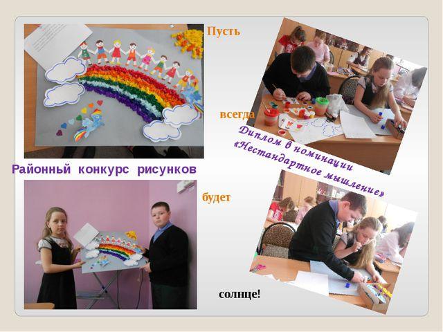 Районный конкурс рисунков Пусть всегда будет солнце! Диплом в номинации «Нест...