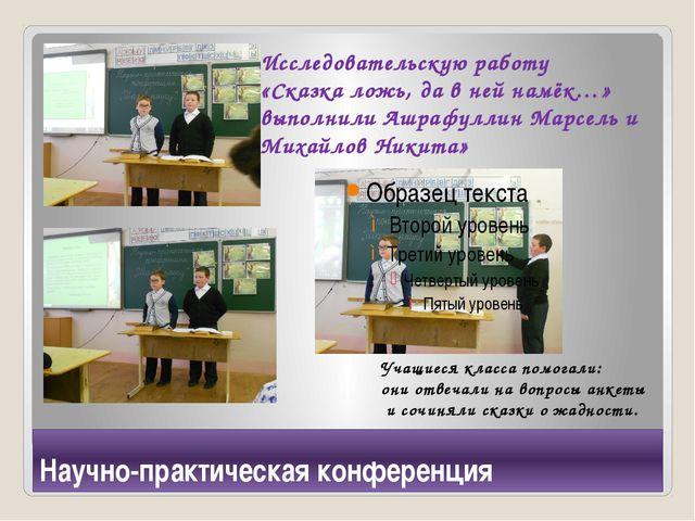 Научно-практическая конференция Исследовательскую работу «Сказка ложь, да в н...