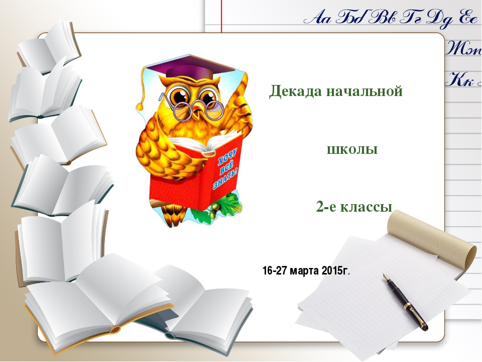 Декада начальной школы 2-е классы 16-27 марта 2015г.