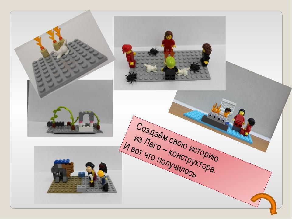 Создаём свою историю из Лего – конструктора. И вот что получилось