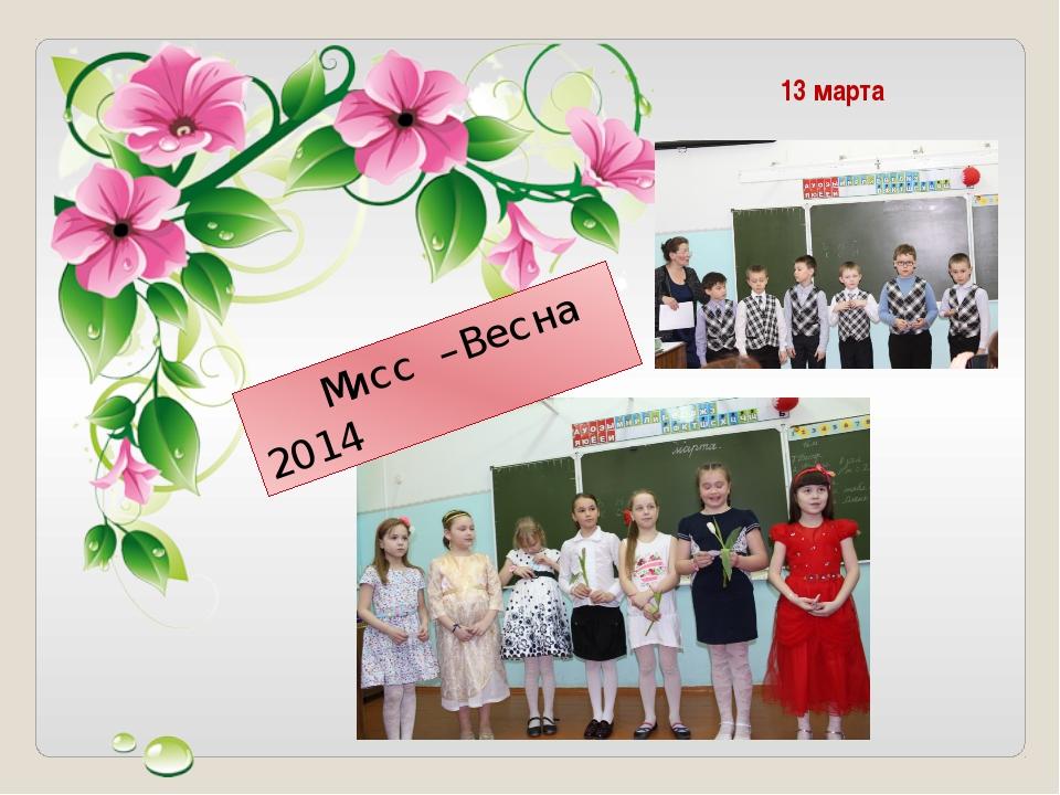 Мисс –Весна 2014 13 марта