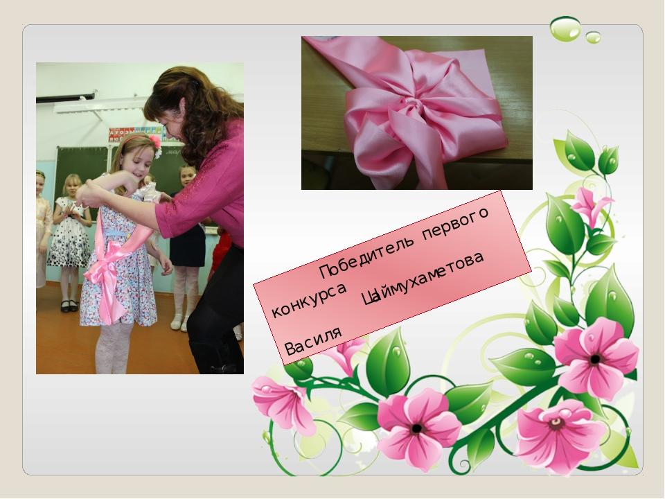 Победитель первого конкурса Шаймухаметова Василя