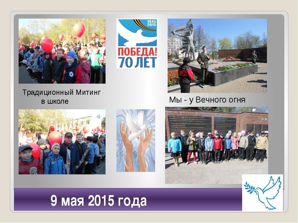 9 мая 2015 года Традиционный Митинг в школе Мы - у Вечного огня