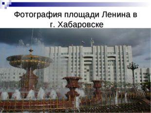Фотография площади Ленина в г. Хабаровске